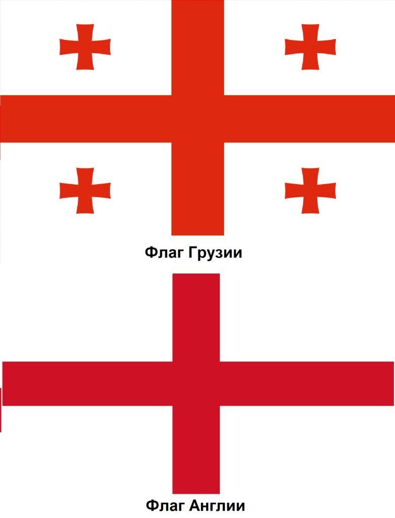 Флаг Грузии